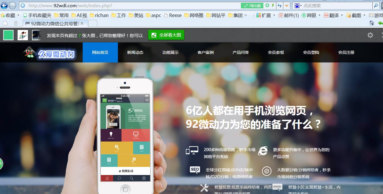 久爱微动力更换新域名www.92wdl.com,欢迎广大新老客户使用